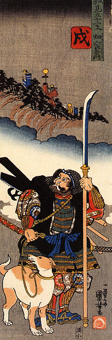 Rokurozaemon with  his dog and naginata